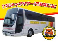 日産観光 株式会社/日産観光 株式会社のイメージ
