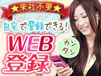 綜合キャリアグループ 株式会社 バイトレ/綜合キャリアグループ 株式会社 バイトレのイメージ