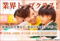 長谷川キャリアサポート株式会社/長谷川キャリアサポート株式会社 神戸支店のイメージ