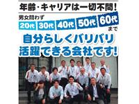 株式会社APサービスセンター/株式会社APサービスセンター富山支店のイメージ