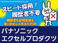 パナソニック エクセルプロダクツ株式会社/パナソニック エクセルプロダクツ株式会社のイメージ