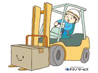 株式会社テクノ・サービス/株式会社テクノ・サービス 富山営業所のイメージ