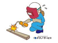 株式会社テクノ・サービス/株式会社テクノ・サービス 長崎営業所のイメージ