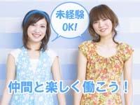 株式会社リンク・マーケティング/株式会社リンク・マーケティング 名古屋支店のイメージ