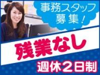 株式会社スタッフサービス/株式会社スタッフサービス(岡山)のイメージ