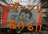 引越し本舗/引越本舗松本支店のイメージ