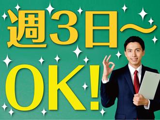 株式会社ニッソーネット/株式会社ニッソーネット 静岡支社のイメージ