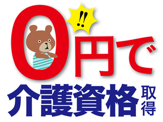 株式会社ニッソーネット/株式会社ニッソーネット 神戸支社のイメージ