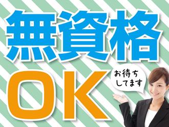 株式会社ニッソーネット/株式会社ニッソーネット 横浜支社のイメージ