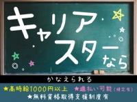 株式会社キャリアスター/株式会社キャリアスター 梅田支店のイメージ