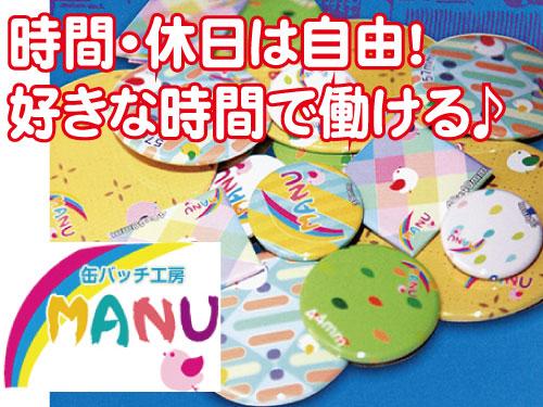 株式会社 オートデルソーレ/缶バッチ工房 MANU(マヌ)のイメージ