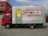 株式会社日本引越センター(本社)の求人情報を見る