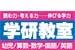 事業所ロゴ・学研教室 熊谷事務局の求人情報