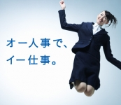 株式会社スタッフサービス(福岡)の求人情報を見る