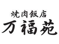 焼肉飯店 万福苑(合同会社エムワイフーズ)の求人情報を見る