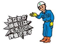 丸和産業株式会社の求人情報を見る