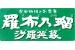 事業所ロゴ・沙羅英慕 栃木店の求人情報