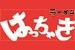 事業所ロゴ・ラーメンはっちゃき 川中島店の求人情報