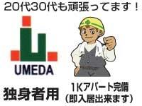 株式会社 梅田工業の求人情報を見る