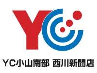 YC小山南部 西川新聞店の求人情報を見る
