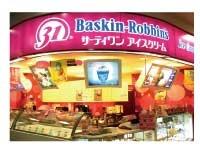 サーティワンアイスクリーム大田原東武店の求人情報を見る
