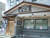 ホルモン とら屋 渋川店の求人情報を見る