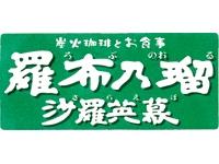 沙羅英慕 藤岡本店の求人情報を見る