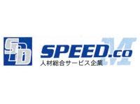 会社ロゴ・株式会社スピードの求人情報