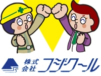 事業所ロゴ・株式会社フジクールの求人情報