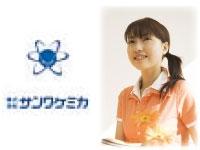 株式会社サンワケミカ 北関東支店の求人情報を見る