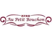 Au Petit Bouchonの求人情報を見る