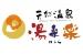 会社ロゴ・天然温泉 湯来楽の求人情報