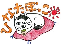 ひなたぼっこ 昭和館の求人情報を見る