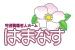 事業所ロゴ・特別養護老人ホームはまなすの求人情報