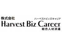 株式会社ハーベストビィズキャリアの求人情報を見る