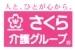 会社ロゴ・さくら・介護ステーション高岡四屋の求人情報