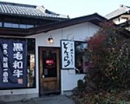 焼肉・しゃぶしゃぶ どんさん亭 新宿郷屋敷店の求人情報を見る