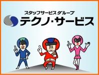 株式会社テクノ・サービス 秋田営業所の求人情報を見る