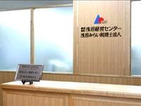 浅沼経営センターグループの求人情報を見る