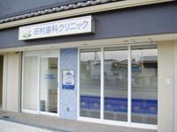 田村歯科クリニックの求人情報を見る