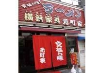 究極の味 横浜家系ラーメン 元町家の求人情報を見る