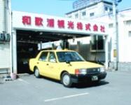 和歌浦観光 株式会社の求人情報を見る