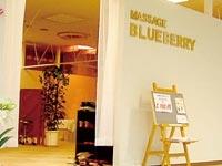 リラクゼーションサロン ブルーベリー つくば店の求人情報を見る