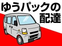 株式会社ポスタル福島の求人情報を見る