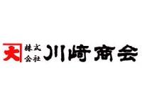 株式会社 川崎商会の求人情報を見る