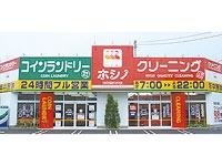 クリーニングホシノ 高崎江木店の求人情報を見る