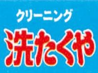 クリーニング洗たくや 角田店の求人情報を見る