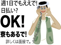 京都開発の求人情報を見る