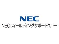 NECフィールディングサポートクルー株式会社 西日本サービス部の求人情報を見る