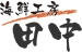 事業所ロゴ・海鮮工房田中 高崎飯塚店の求人情報